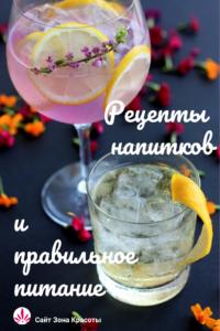 Диета, ЗОЖ и правильное питание: рецепты напитков на лето от сайта #зонакрасоты