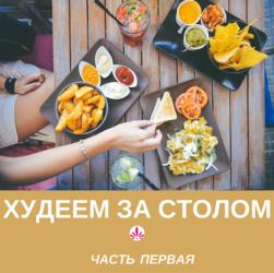 Как похудеть: диета начинается за столом. То, какие у нас привычки и как мы едим — все это нужно знать для грамотного сброса лишнего веса. И тогда похудеть можно без диеты. #похудение #диета #зонакрасоты