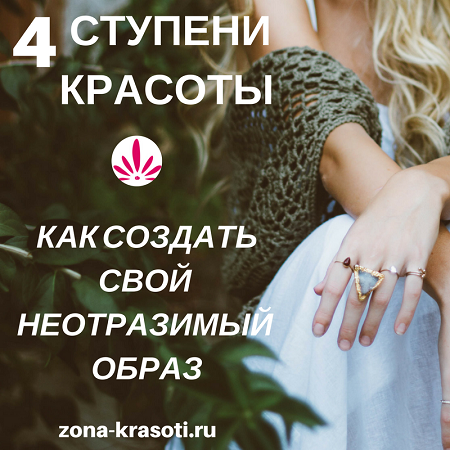Как девушка может сделать себя красивой: 4 ступени, по которым нужно пройти #фигура #как #howto #мотивация #зонакрасоты