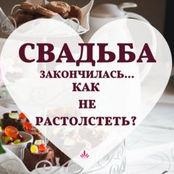 Почему диета не нужна, когда уже отгремела свадьба и вы уже Жена. Простые советы из статьи, рецепты ЗОЖ и ваша фигура не будет расползаться #имбирь #ginger #похудение #mescher410