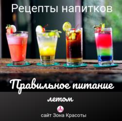 Рецепты ЗОЖ и правильное питание: что пить летом в жару #зонакрасоты