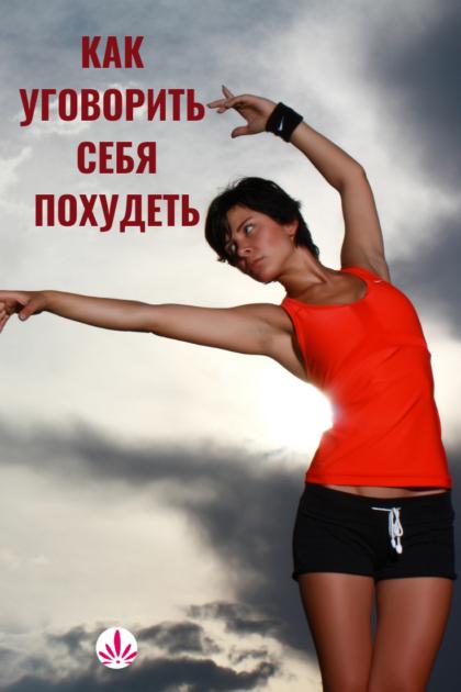 Похудение и мотивация — рассказываем, как худеть без голодовок и с результатом