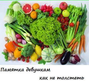Памятка девушкам как не толстеть - подпись на картинке с овощами для похудения