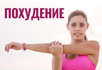 Похудение начинается с того, что нужно уговорить себя похудеть. Как это сделать без насилия над собой, читаем в статье #похудение #саморазвитие #зонакрасоты