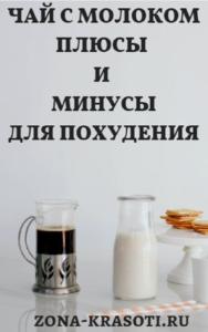 Чай с молоком: плюсы и минусы для похудения