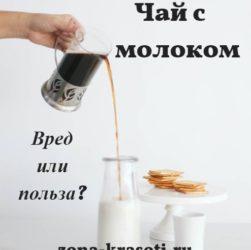 Можно ли похудеть на чае с молоком: рецепты похудения от сайта Зона Красоты. Берегите свое здоровье и не худейте таким способом! #weightloss #diet #weightlossrecipes #зонакрасоты