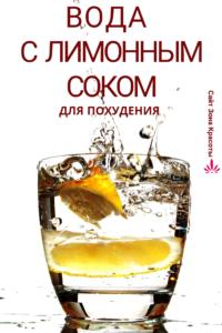 Рецепты для похудения, вода с лимонным соком #зонакрасоты