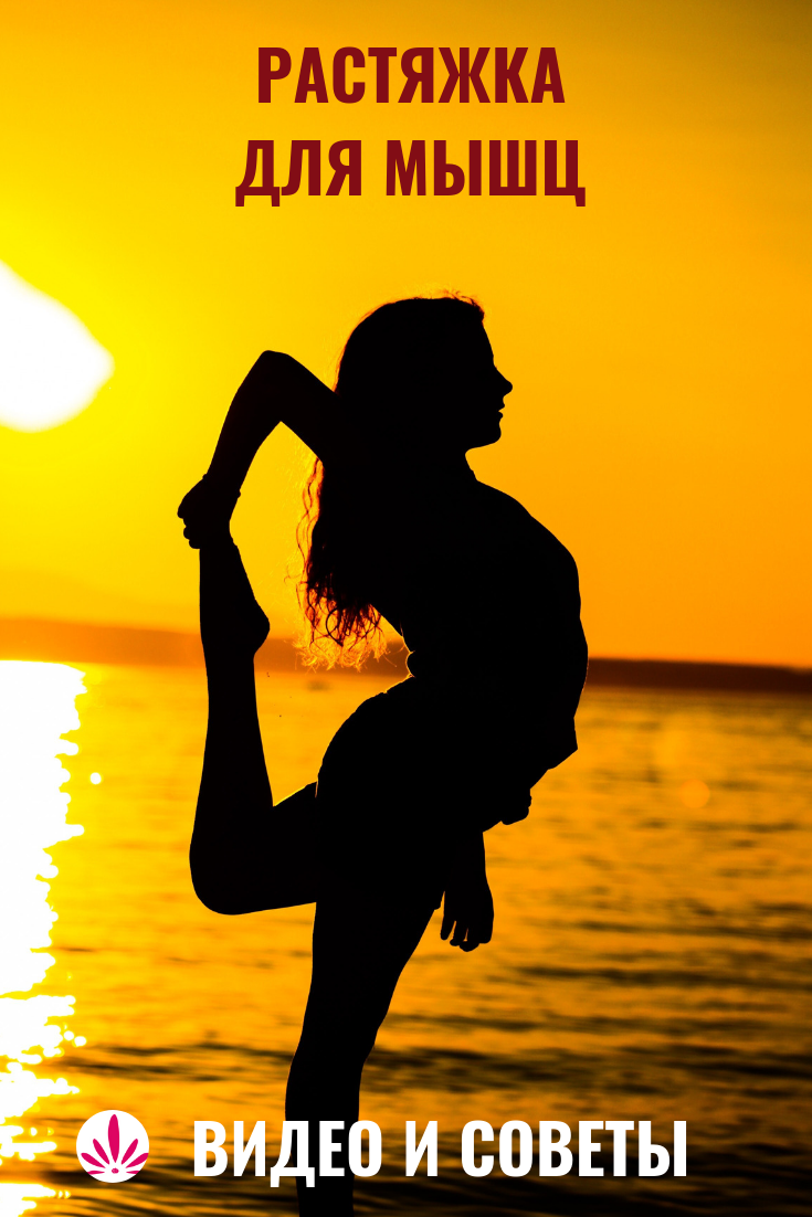 Растяжка мышц, видео упражнения и советы