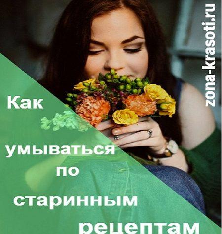Как умываться по старинным рецептам, фото девушки с букетом