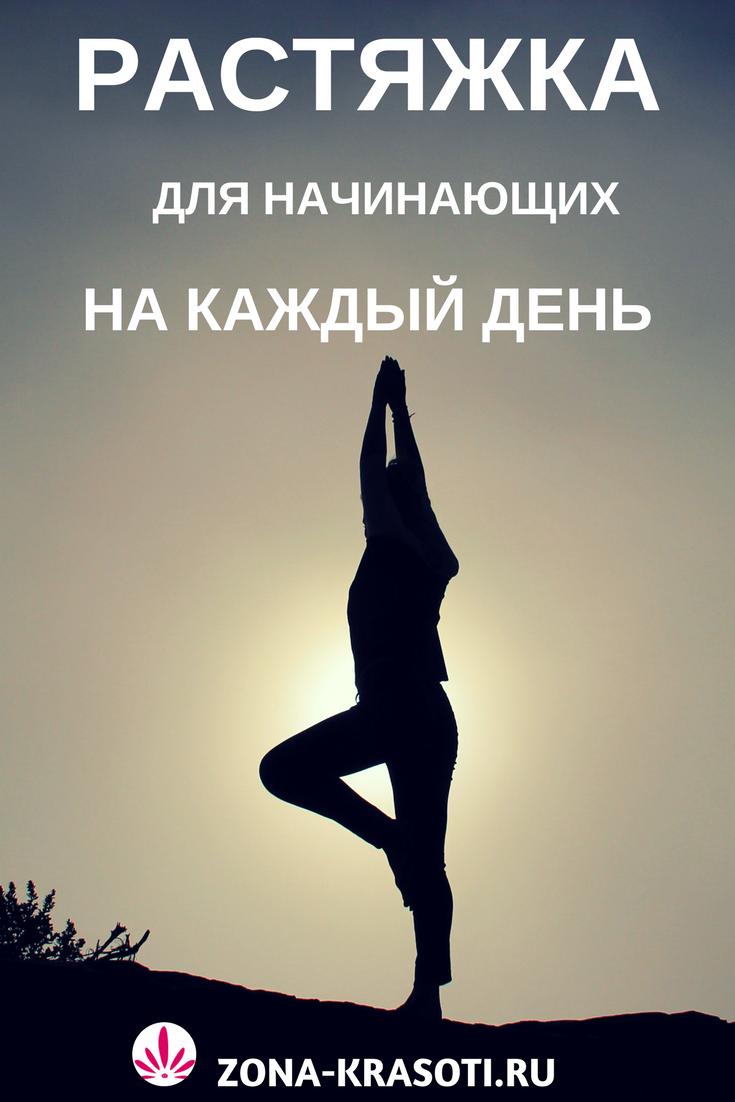 Растяжка мышц для начинающих и упражнения между делом для тела в видео и статье #растяжка #упражнения #зонакрасоты
