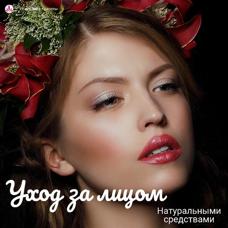 Уход за лицом: рецепты на натуральной основе от сайта Зона Красоты #зонакрасоты