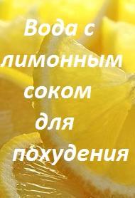 Вода с лимонным соком для похудения - надпись на фото с дольками лимона