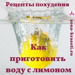 Похудение и здоровое питание: как правильно приготовить и пить воду с лимонным соком для избавления от лишнего веса. То, что лимонный сок способствует похудени., доказано диетологами. Но в этом способе сброса лишнего веса есть свои тонкости, о которых нужно обязательно знать. Используйте советы и рецепты от сайта #зонакрасоты #weightloss #weightlossrecipes #похудение