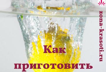 Похудение и здоровое питание: как правильно приготовить и пить воду с лимонным соком для избавления от лишнего веса. То, что лимонный сок способствует похудение, доказано диетологами. Поэтому используйте советы и рецепты от сайта #зонакрасоты #weightloss #weightlossrecipes #похудение
