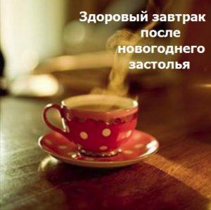 Здоровый завтрак после новогоднего застолья - надпись на фото кружки чая