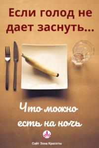 Диета и голод: список продуктов, которые можно есть на ночь #зонакрасоты