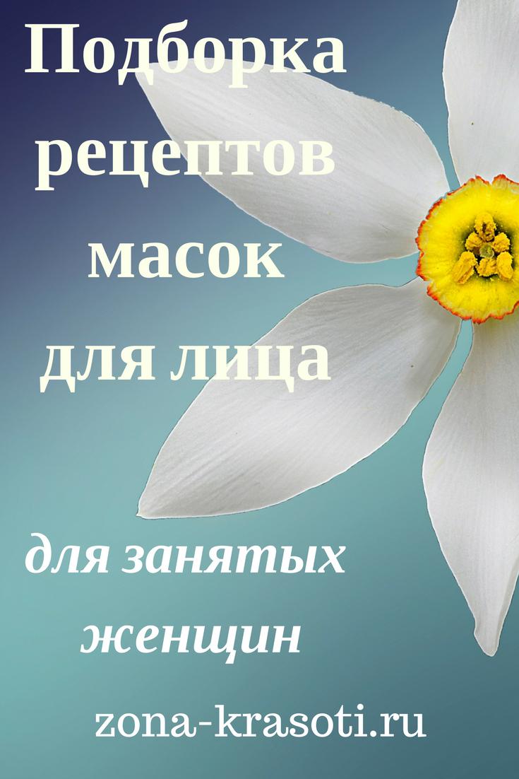 Рецепты масок для лица для работающих женщин: красота гарантирована, а времени минимум #рецепты #маска #уход #зонакрасоты