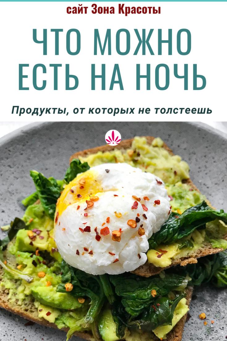 Похудение рецепты и зож