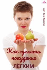 Похудение и диета — советы и лайфхаки #зонакрасоты