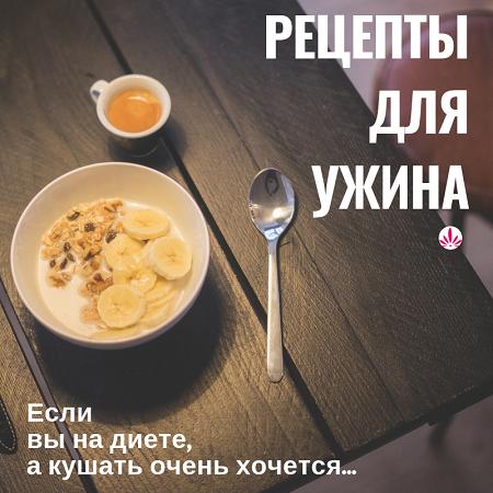 Легкий ужин, рецепты от сайта Зона Красоты