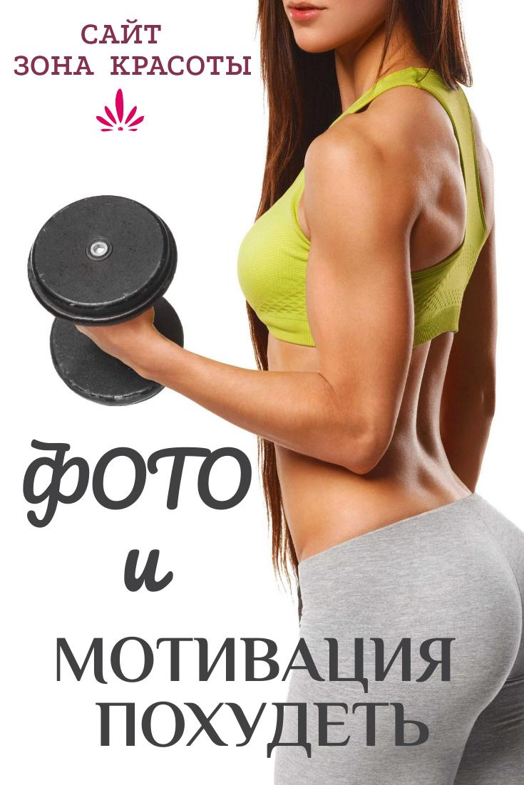 Мотивация и похудение при помощи фото: как правильно выбрать и где разместить