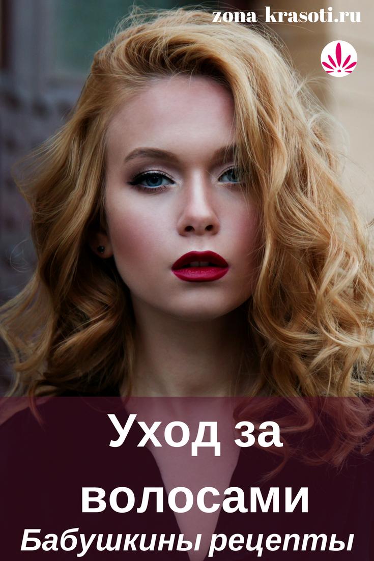 Волосы должны быть гладкими и шелковистыми. Они и будут такими, если вы применяете рецепты от сайта Зона Красоты #рецепты #волосы #зонакрасоты