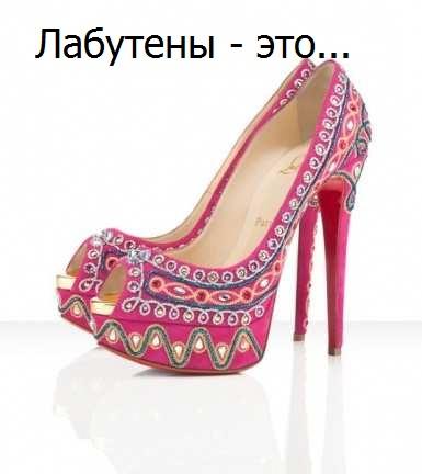 Что такое лабутены или про какие именно туфли поется в знаменитом шлягере:подробности #лабутены #зонакрасоты