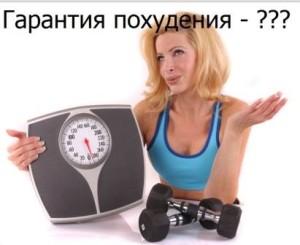 девушка, надпись гарантия похудения и весы