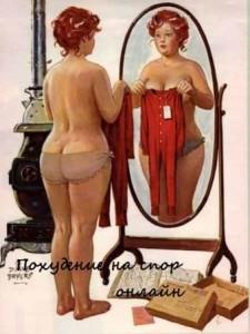 толстая женщина перед зеркалом