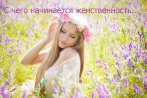 женственность: фото красивой и женственной девушки