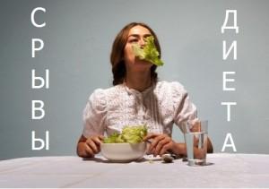 срывы+ диета на фото девушки с салатом