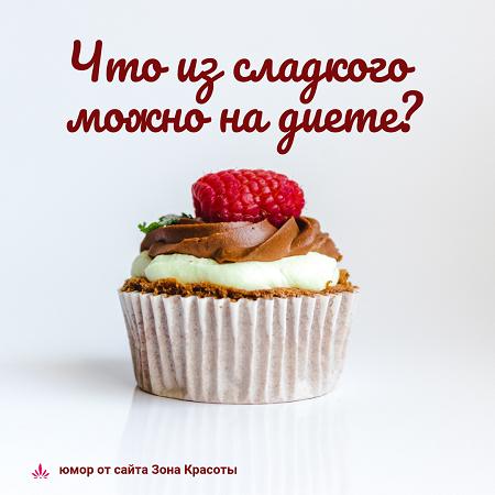 Рецепты для тех, у кого диета и захотелось сладкого #зонакрасоты