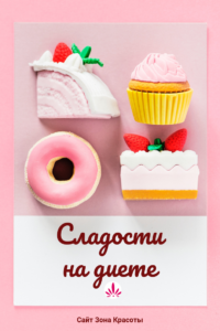 Диета и сладости: рецепты, от которых не толстеют #зонакрасоты