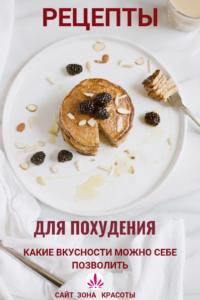 Рецепты для похудения — что можно есть и не толстеть #зонакрасоты
