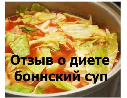 Отзыв о диете боннский суп из личного опыта