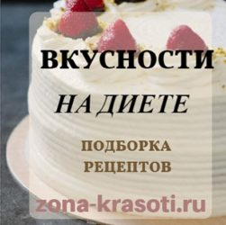 Вкусности на диете Подборка рецептов сладких блдю при похудении #рецепты #диеа #зонакрасоты
