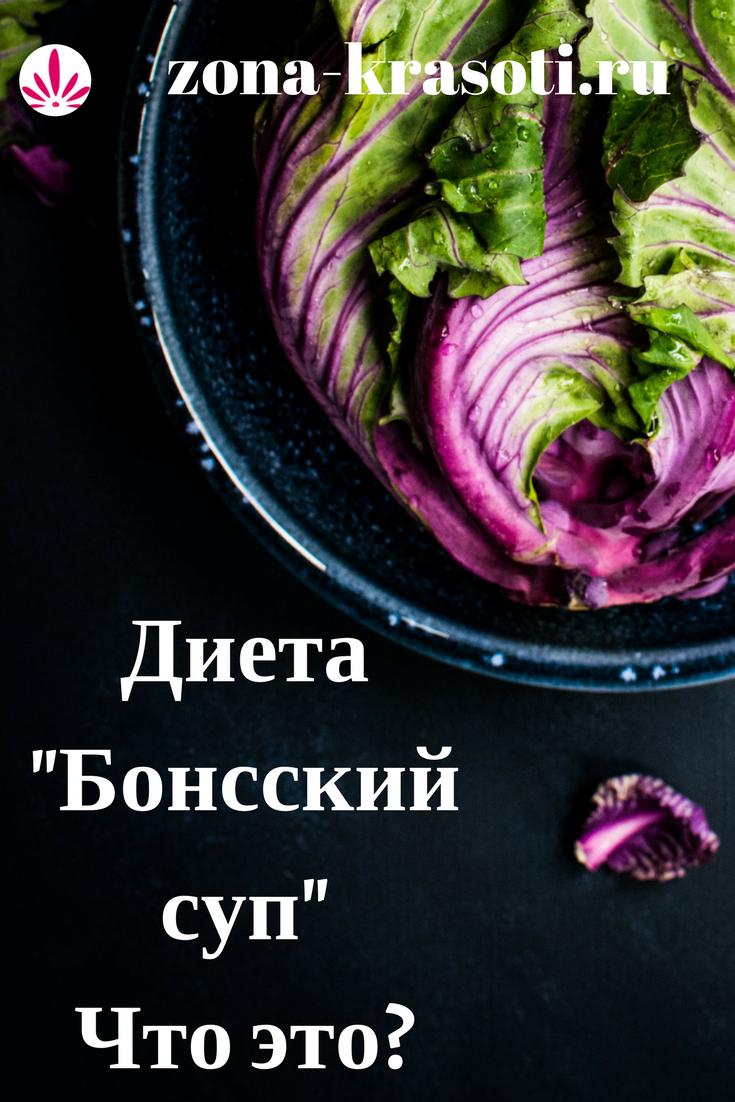 Обзор диеты на боннском супе и реальный опыт похудения от сайта #зонакрасоты. Проверьте, подходит ли вам эта система похудения. #рецепты #weightlossrecipes #weightloss