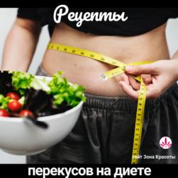 Диета для похудения: как сделать здоровый перекус, если очень хочется есть. Рецепты от сайта Зона Красоты #диета #рецепты #зонакрасоты