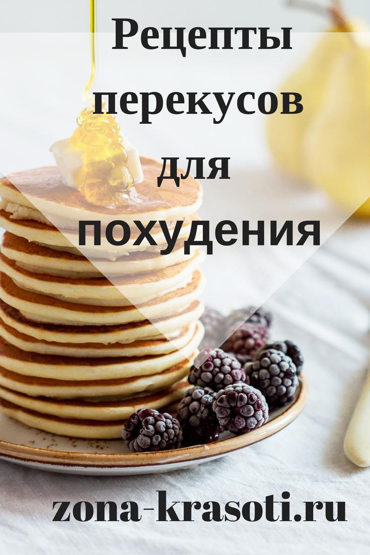 Что можно есть в перерывах между основной едой: подборка рецептов для похудения на русском языке от сайта зонакрасоты #weightloss #weightlossrecipes