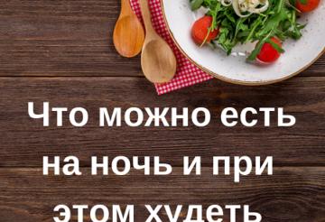 Похудение и питание для тех, кто ужинает поздно. Рецепты на ужин для похудения