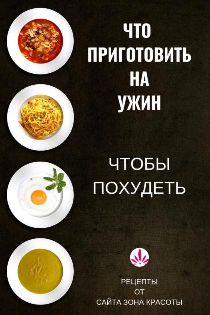 Рецепты на ужин для похудения от сайта Зона Красоты