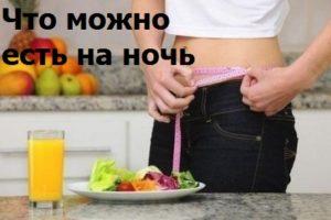 Что можно есть и приэтом худеть