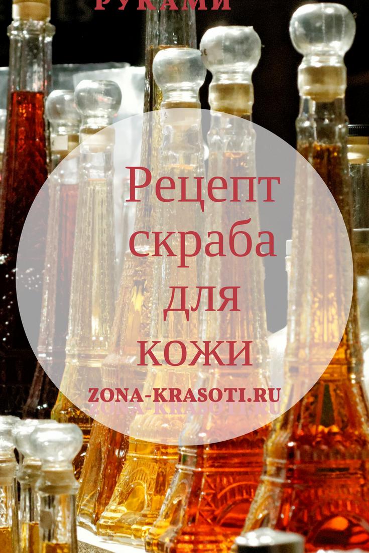 Рецепт красоты, который можно сделать своими руками и без помощи химии. #скраб #scrab #рецепты #зонакрасоты