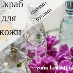 Как сделать скраб для кожи в домашних условиях и своими руками: рецепты