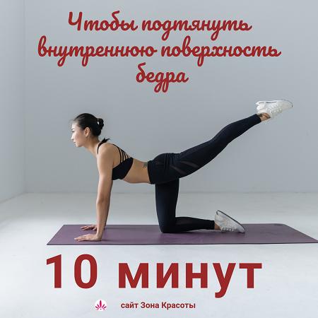 Фигура и ноги: упражнения для подтяжки внутренней поверхности бедра. Всего 10 минут в день в домашних условиях. Видео комплекс и советы #зонакрасоты