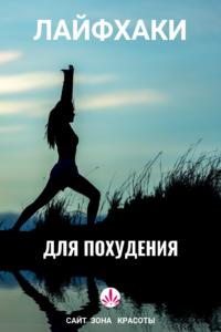 Похудение и психология — три лайфхака, чтобы отвлечься от еды #зонакрасоты