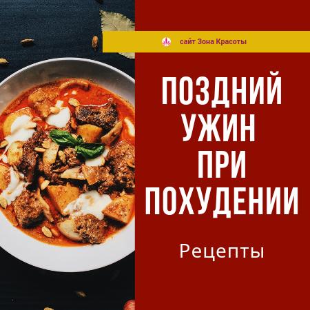 Рецепты на ужин, правильное питание и система ЗОЖ от сайта Зона Красоты