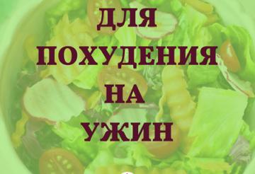 Рецепты на поздний ужина, от которого невозможно растолстеть. Приведен расчет калорийности на 100 грамм, рецепты подобраны простые. Ведь это поздний ужин, значит сил на приготовление уже не осталось. Питайтесь правильно и оставайтесь стройными и красивыми с помощью сайта #зонакрасоты #weightlossrecipes #weightloss #похудение