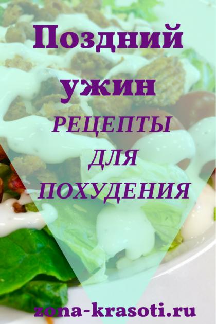 Рецепты для ужина, чтобы похудеть