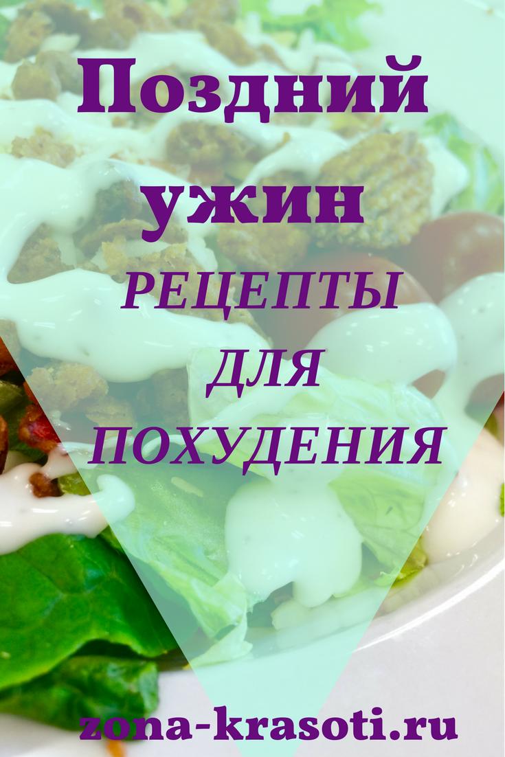 Рецепты для ужина, чтобы похудеть. Подборка продуктов, котоые можно есть на ночь и не бояться лишнего веса. По соеветам диетолоков #weightlossrecepies #weightloss #зонакрасоты